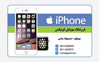 طرح کارت ویزیت موبایل