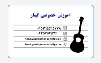طرح کارت ویزیت موسیقی