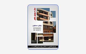 طرح کارت ویزیت ساختمانی